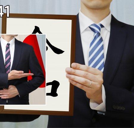 社長の情報公開と情報共有