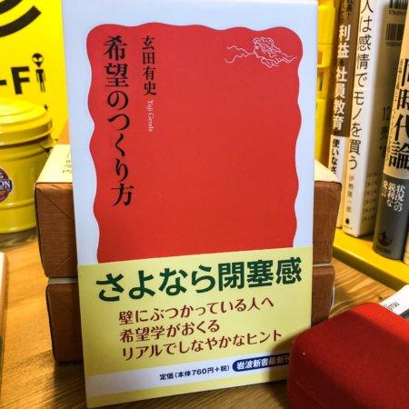 希望のつくり方|玄田有史・岩波書店岩波新書